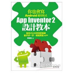 你也會寫Android應用程式:App Inventor 2設計教本