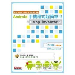 Android手機程式超簡單!!App Inventor入門卷