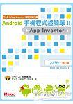 Android手機程式超簡單!!App Inventor入門卷(增訂版)