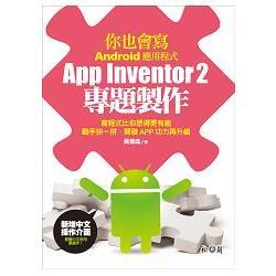 你也會寫Android應用程式:App Inventor2專題製作:寫程式比你想得更有趣 動手拼一拼-開發APP功力再升級