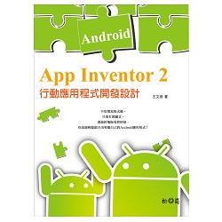 App Inventor 2 : Android行動應用程式開發設計
