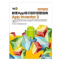 TQC+ 創意App程式設計認證指南App Inventor 2