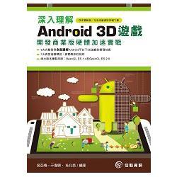 深入理解Android 3D遊戲:開發商業版硬體加速實戰