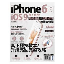 iPhone 6s + iOS 9達人揭密!:新招進化X活用技巧無限大公開