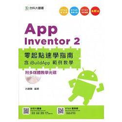 App Inventor 2零起點速學指南:含iBuildAPP範例教學附多媒體教學光碟