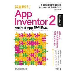 詳盡解說!App Inventor 2 Android App範例教本