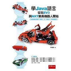 學Java語言從玩EV3與NXT樂高機器人開始 : 快速啟動並發揮「想像力」及「創造力」的訓練教材