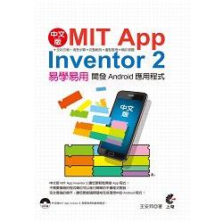 中文版MIT App Inventor 2易學易用:開發Android應用程式