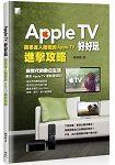 Apple TV 好好玩:蘋果 暗藏的 Apple TV 進擊攻略