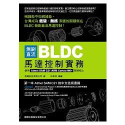 無刷直流 BLDC 馬達控制實務: 使用 Atmel SAM C21 ARM Cortex:M0+ 控制核心