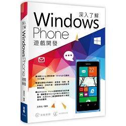 深入了解Windows Phone遊戲開發