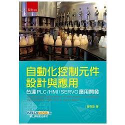 自動化控制元件設計與應用:台達PLC/HMI/SERVO應用開發