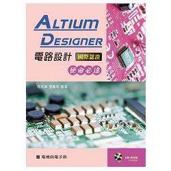 Altium Designer電路設計國際認證-使命必達【附學習資料光碟】