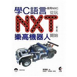學C語言從玩NXT樂高機器人開始(使用NXC)(第二版)