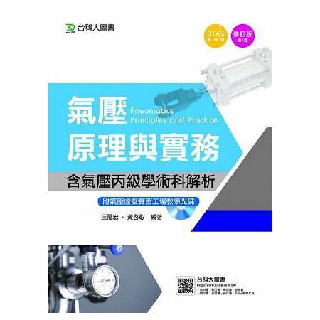 氣壓原理與實務:含氣壓丙級學術科解析(附氣壓虛擬實習工場教學光碟)第四版