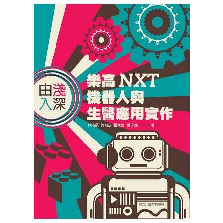 由淺入深:樂高 NXT 機器人與生醫應用實作
