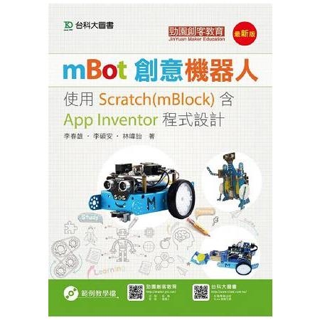 mBot創意機器人-使用Scratch(mBlock)含App Inventor程式設計