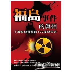 福島事件的真相:了解核能發電的120 個問與答