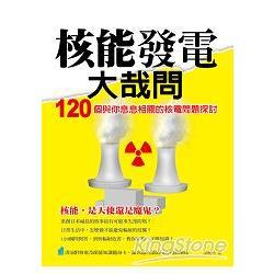 核能發電大哉問:120 個與你息息相關的核電問題探討