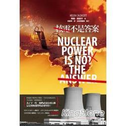 核電不是答案 /