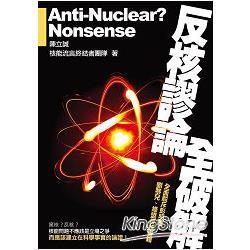 反核謬論全破解:全面駁斥彭明輝、劉黎兒、 綠盟反核書籍