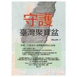守護臺灣聚寶盆:產值20兆美金-臺灣新南群島石油案