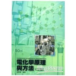 電化學原理與方法 =  Fundamentals and methods of electrochemistry /