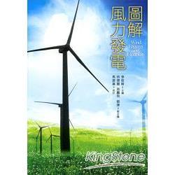 圖解風力發電