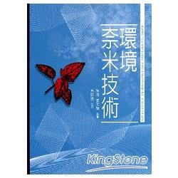 環境奈米技術 = Nano technology for environment protection /