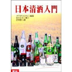 日本清酒入門