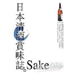 日本清酒賞味誌