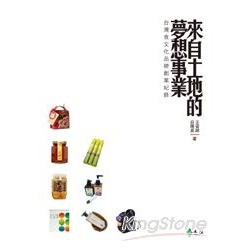 來自土地的夢想事業:台灣食文化品牌創業紀錄