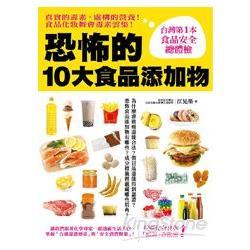 恐怖的十大食品添加物!:真實的毒素-虛構的營養-食品化妝舞會毒素雲集!