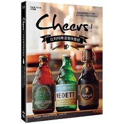 Cheers!比利時啤酒賞味聖經:啤酒評論家嚴選225酒款,新手也能立刻暢飲的美味提案