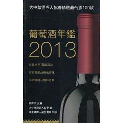 葡萄酒年鑑2013