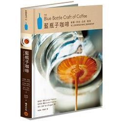 藍瓶子咖啡:栽種.烘焙.品飲.餐搭:第三波浪潮明星的咖啡工藝與經營哲學