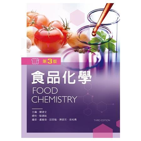 食品化學(第三版)