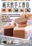 純天然手工香皂