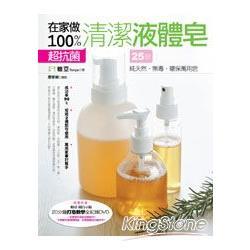 在家做100%超抗菌清潔液體皂(附贈打皂教學DVD)