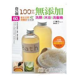 自己做100%無添加洗顏&沐浴&洗髮精:60 款草本天然液體皂全收錄