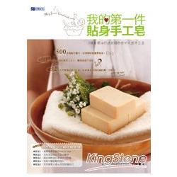 我的第一件貼身手工皂:3種油打造純植物性天然手工皂(附贈60分鐘超完整影音示範)