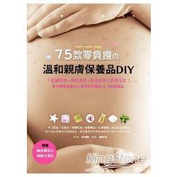 75款零負擔的溫和親膚保養品DIY