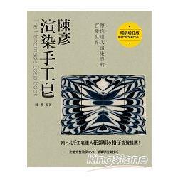 陳彥渲染 皂^(暢銷增訂版^)