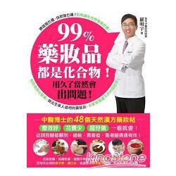 99%藥妝品都是化合物!用久了當然會出問題!:中醫博士的48個天然漢方藥妝帖
