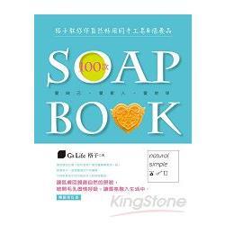 格子教你作自然 的100款 皂 保養品^~暢銷修訂版