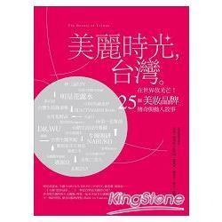 美麗時光,臺灣。:在世界放光芒!25個美妝品牌傳奇與動人故事