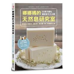 娜娜媽的天然皂研究室 : 30款不藏私獨家配方大公開 : 學會自己寫配方、調比例,做出獨一無二的專屬手工皂