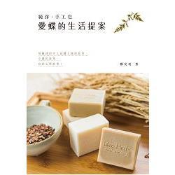 純淨. 皂:愛蝶的生 活提案