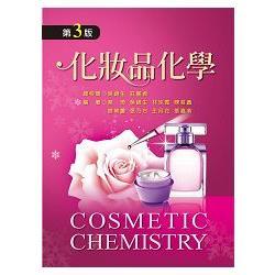 化妝品化學
