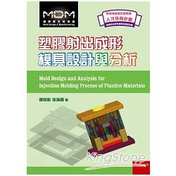 塑膠射出成形模具設計與分析